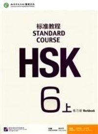 Liping Jiang - Standard Course HSK6 A (Cahier d'exercices+MP3) HSK标准教程6(上册): 练习册(附MP3光盘1张).