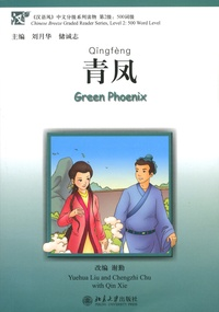 Liu Yuehua et Chu Chengzhi - Green Phoenix - Edition bilingue anglais-chinois. 1 CD audio MP3