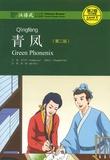 Liu Yuehua et Chu Chengzhi - Green Phonenix.