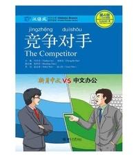 Liu Yuehua et Zhao Shaoling - The Competitor - Level 4.