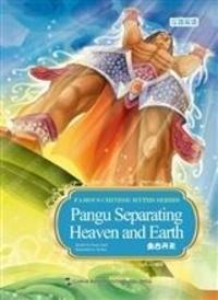 Lixin Duan et Kai Xu - La séparation du Ciel et de la Terre par Pangu.