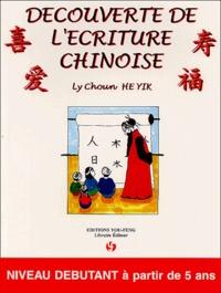 Galabria.be Découverte de l'écriture chinoise - Tome 1, niveau débutant à partir de 5 ans Image