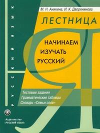 M.H. Anikina - Lestnitsa - Manuel de russe.