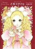 Macoto Takahashi - Romantic princess style - Edition anglais-japonais.
