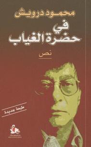 Mahmoud Darwich - Fi Hadrati Alghiyab.