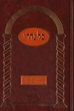 Maison du Taleth - MaH'zor de Kipour - Hébreu et phonétique avec Dinim relatifs à la fête.
