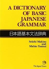 Makino Seiichi et Tsutsui Michio - A dictionnary of basic japanese grammar - Makino, Seiichi, Tsutsui, Michio - The Japan Times.