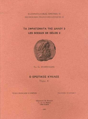 Marie-Françoise Boussac - Les Sceaux de Délos - Tome 2, O Erotikos kuklos.