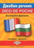 Marie Vrinat-Nikolov - Dico de poche Bulgare-français.