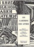 Marina Tsvétaïeva et Mikhaïl Ossorguine - Les gardiens des livres.