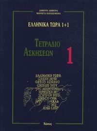 Marineta Papakeimona et Demetra Demetra - Grec maintenant Ellinika Tora - Cahier d'exercices 1.