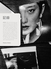 Mark Holborn - Daido Moriyama record.