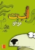 Marwan Abdo-Hanna - Alef bé té maa Foufou.
