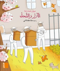 Marwan Abdo-Hanna - Grand album GS - M5 Al-karaz wa annahel.