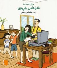 Marwan Abdo-Hanna - Grand album GS - M6 Sawsan wa Riwa.