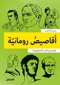 Marwan Al Ahdab - Aqasis roumaniya.