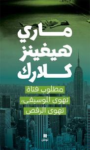 Matlub fatat tahwa al musiqa, tahwa al raqs.pdf