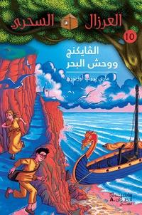 Histoiresdenlire.be Al eirzal al sehriy 10 : alviking wa wahsh albaher Image