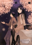 Masayuki Takano - Blood Alone Tome 3 : .