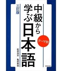 Matsuda Hiroshi et Tamada Miho - Chukyu kara manabu nihongo : temabetsu.