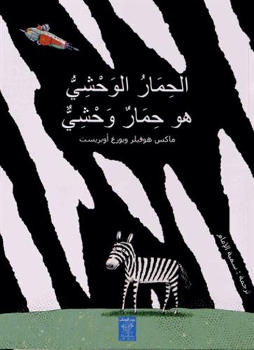 Max Huwlyer et Jürg Obrist - Un zèbre est un zèbre - Edition en arabe.