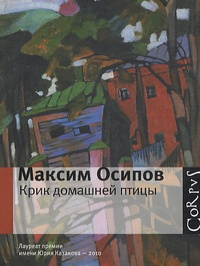 Maxime Ossipov - Krik domashnej ptitsy.