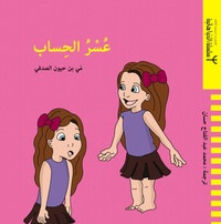 May Benhayoun Sadafi - La dyscalculie - Ouvrage en arabe.