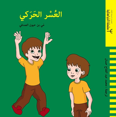 May Benhayoun Sadafi - La dyspraxie - Ouvrage en arabe.