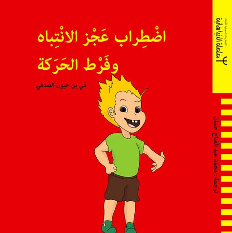 May Benhayoun Sadafi - Le TDAH - Ouvrage en arabe.