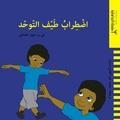 May Benhayoun Sadafi - Le trouble du spectre autistique - Ouvrage en arabe.