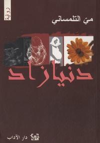 May Telmissany - Dunyazad - Edition langue arabe.