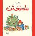 Michael Bond - Paddington wa mufaja'at eid al milad - Paddington et le Noël surprise.