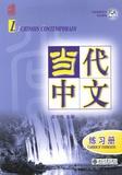 Michel Bertaux et Yu Hongju - Le chinois contemporain - Cahier d'exercices, Volume 1.