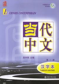 Michel Bertaux et Yu Hongju - Le chinois contemporain - Cahier de caractères, Volume 1.
