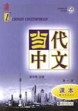 Michel Bertaux et Yu Hongju - Le chinois contemporain - Le livre de l'élève. 1 Cédérom
