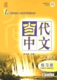 Michel Bertaux et Jerry Schmidt - Le chinois contemporain - Cahier d'exercices, Volume 3. 1 CD audio