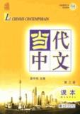 Michel Bertaux et Jerry Schmidt - Le chinois contemporain - Manuel, Volume 3. 1 CD audio