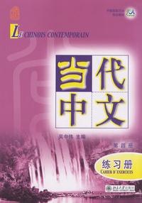 Le chinois contemporain - Cahier dexercices, Volume 4.pdf