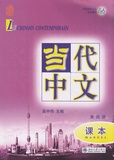 Michel Bertaux et Jerry Schmidt - Le chinois contemporain - Manuel, Volume 4. 1 CD audio