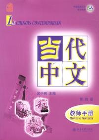Histoiresdenlire.be Le chinois contemporain - Manuel du professeur Volume 4 Image