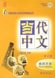 Michel Bertaux et Jerry Schmidt - Le chinois contemporain - Manuel du professeur Volume 3. 1 CD audio