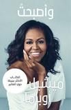 Michelle Obama - Wa asbahtu.