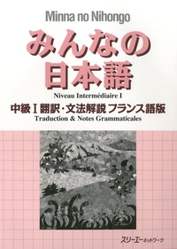 Minna no Nihongo, Niveau Intermédiaire I- Traduction & notes grammaticales - Michihiro Takai | Showmesound.org