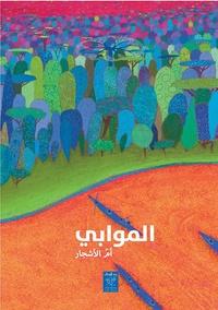 Mickaël El Fathi - Moabi, mère des arbres.