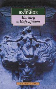 Accentsonline.fr Le Maître et Marguerite (Master I Margerita) - Edition en Russe Image