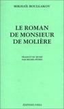 Mikhaïl Boulgakov - Le Roman de Monsieur de Molière.