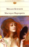 Mikhaïl Boulgakov - Masir i Margarita.