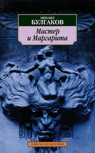 Mikhail Bulgakov - Master i Margarita - Der Meister und Margarita.