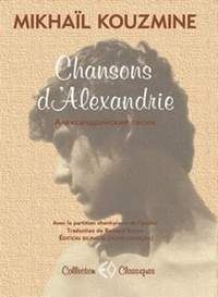 Mikhaïl Kouzmine - Chansons d'Alexandrie.