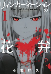 Mikihisa Konishi - Pétales de réincarnation Tome 1 : .